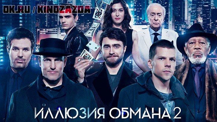Иллюзия обмана 2 HD (боевик, триллер, комедия, детектив, приключения) 2016