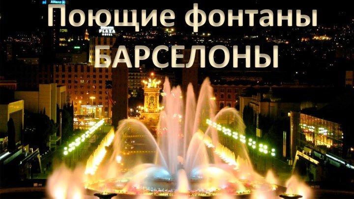 Поющие фонтаны Испания г Барселона! Удивительно красивое видео.