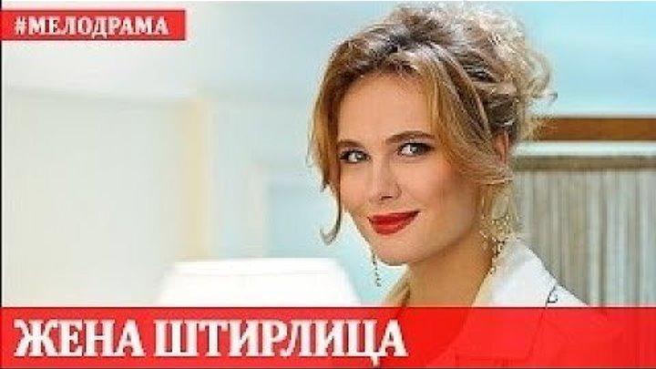 Хорошее кино Жена Штирлица! Смотреть онлайн бесплатно русские мелодрамы в HD 720