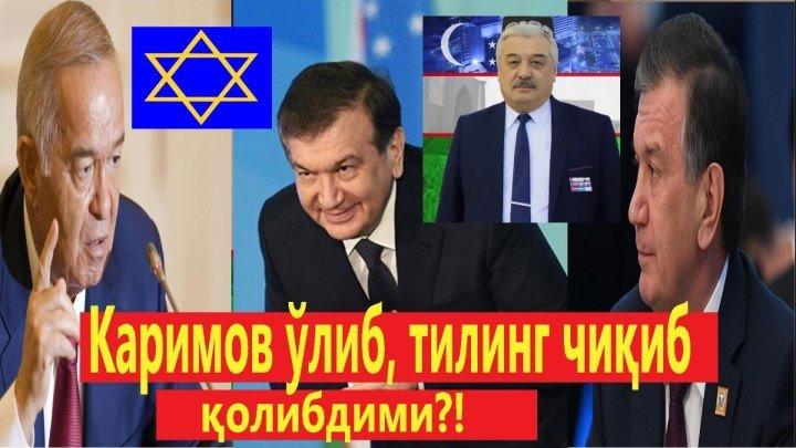 Каримовпараст хоинларни Мирзиёев қаматяпти./Karimov o'limidan so'ng tilin chiqib qoldimi