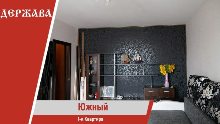 Южный | 1-к Квартира Гузель Ахметова 8 (951) 133-93-98