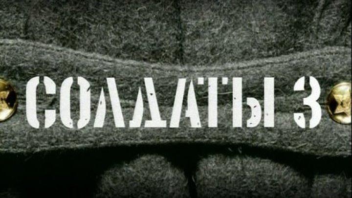 комедия, военный-Солдаты [S03] (2005) SATRip