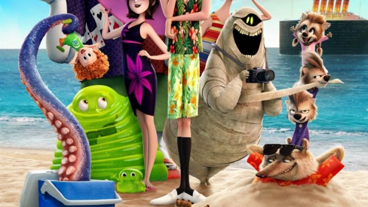 Монстры на каникулах 3: Море зовёт 2018