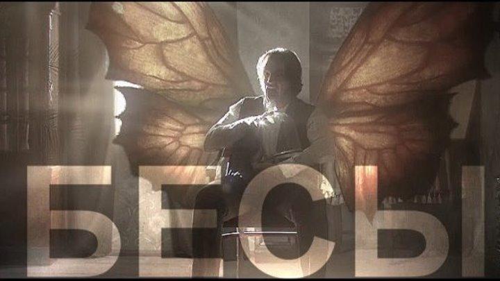 Бесы (2014) 4-часовая криминальная драма экранизация фильм сериал