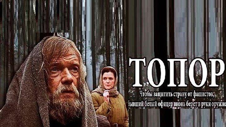 ТОПОР (Военный-История-Драма Россия-2О18г.) Х.Ф.