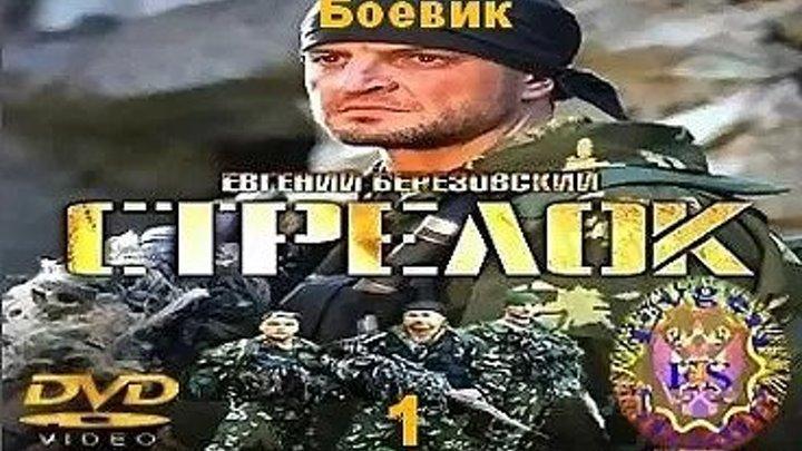 Стрелок (1-3 сезон_ 1-11 серии ) HD 2012-2018 смотреть русский боевик 480р