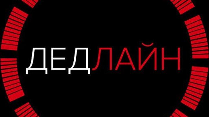 Deadline.2018. Дом КИНО