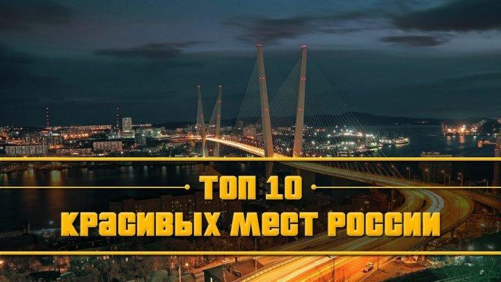 ТОП 10 САМЫХ КРАСИВЫХ МЕСТ В РОССИИ, О КОТОРЫХ ВЫ НЕ СЛЫШАЛИ