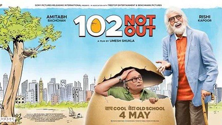Новый индийский фильм 2018. 102 года – не придел КомеДИЯ