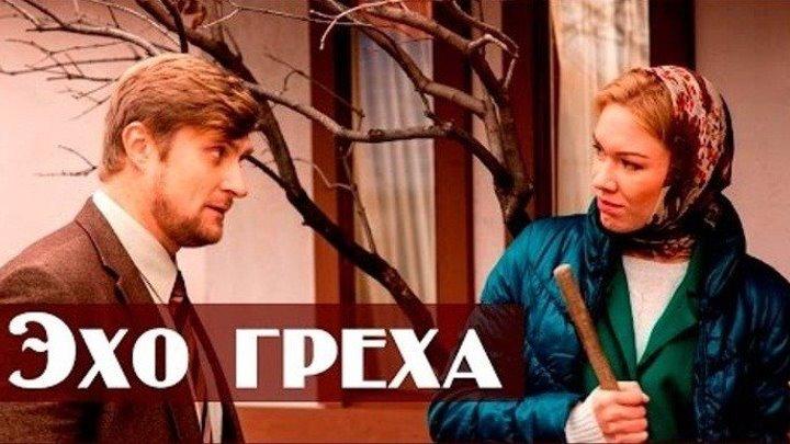 """Фильм """"ЭХО ГРЕХА"""" Российские Мелодрамы Русские сериалы смотреть онлайн"""