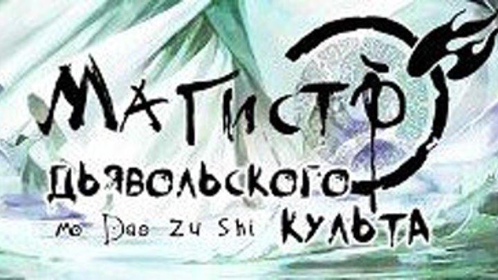 [AnimeVost]Магистр Дьявольского культа-1 сезон,15 серия