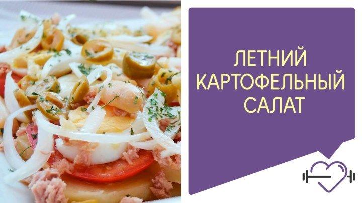 Летний картофельный салат.