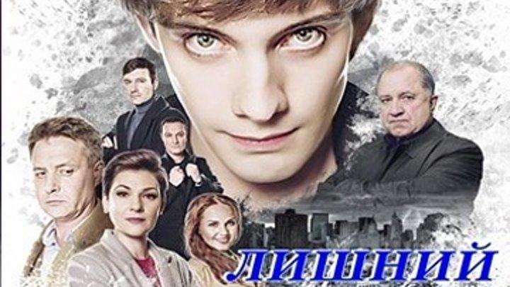 Лишний - Мелодрама,детектив 2018 - Все 4 серии