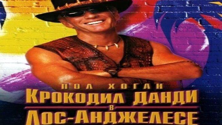 KP0K0ДИЛ ДAHДИ B Л0C-AHДЖEЛECE БОЕВИК, КОМЕДИЯ, ПРИКЛЮЧЕНИЯ 2001