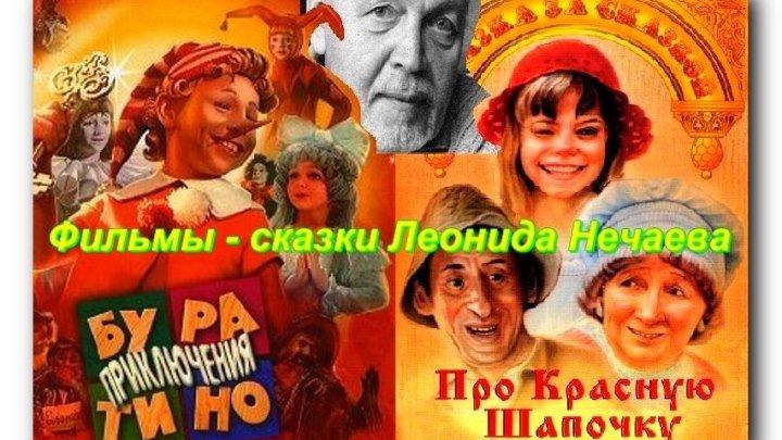 Музыкальные сказки Л.Нечаева:Приключения Буратино,Про Красную Шапочку.*
