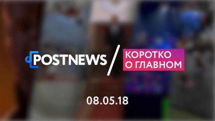 08.05 | Мстители, ЧМ по хоккею, Евровидение