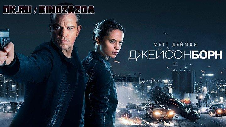 Джейсон Борн HD (боевик, триллер) 2016