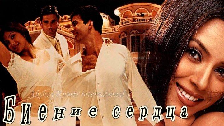 Биение сердца (2000) Индия