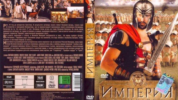 Империя 2005 США история драма боевик мини-сериал