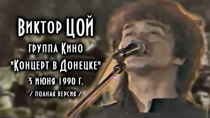 Виктор Цой - Концерт в Донецке 03.06.1990 / Полная версия + Сюжет о Концертах в Донецке
