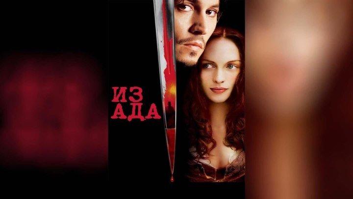 Из ада (2001) ужасы, триллер, детектив