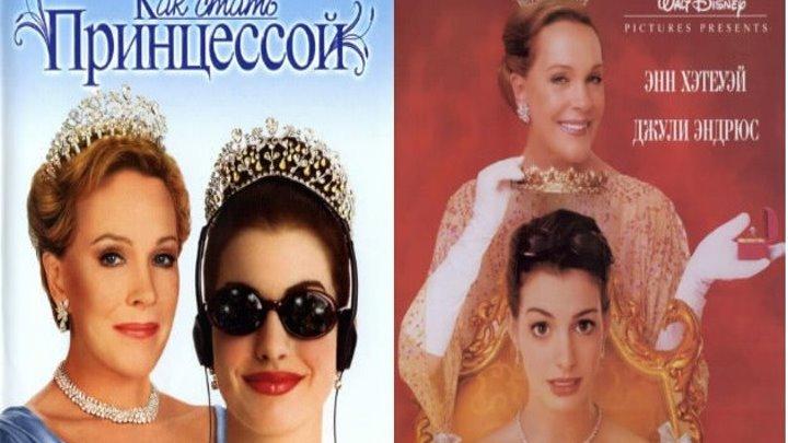Лучший фильм_ Дневники принцессы 1-2 Семейные, Мелодрамы, Комедии,