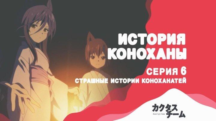[Cactus Team] Konohana Kitan / История Коноханы - 6 серия (озвучка MVO)