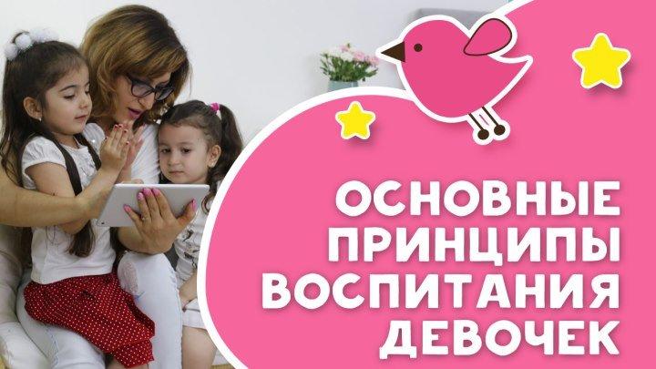 Основные принципы воспитания девочек [Любящие мамы]