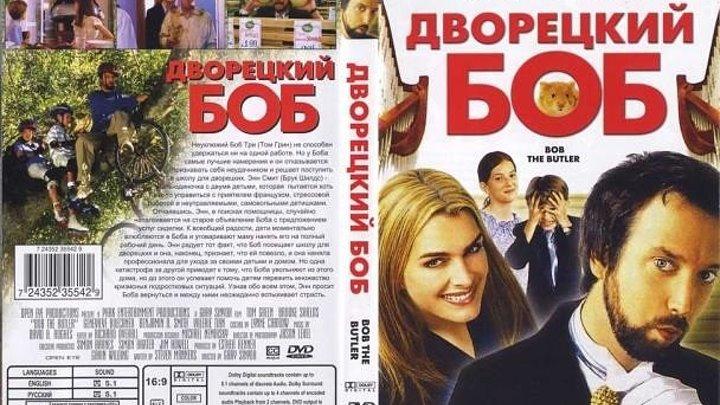 Дворецкий Боб (2004) ,,Комедия - Дурдом,, 15+