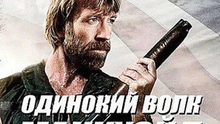 Одинокий волк МакКуэйд (1983) Чак Норрис_ боевик, триллер, драма, криминал