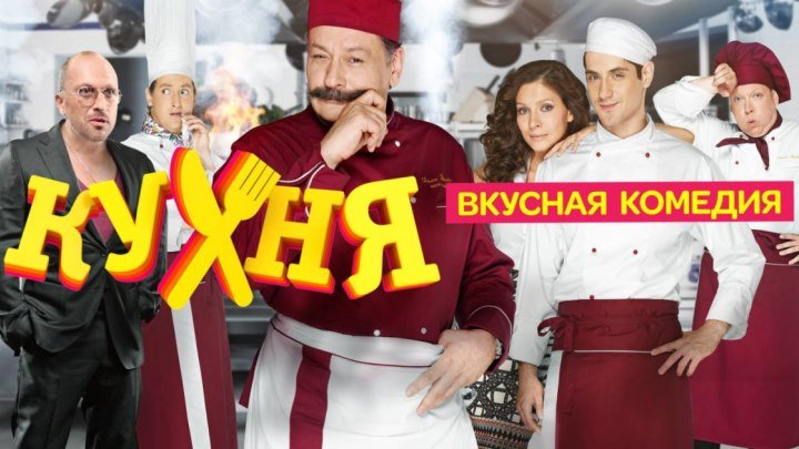 Кухня - 103 серия (6 сезон 3 серия)