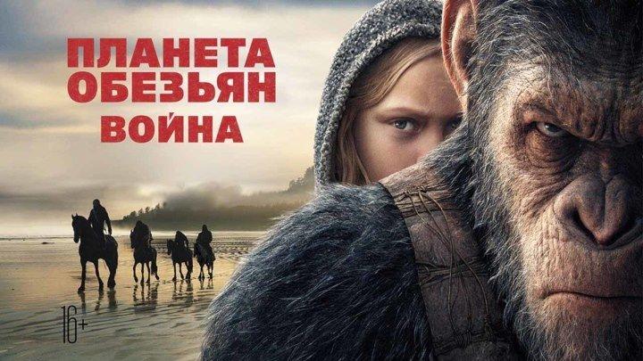 Плaнeтa о6eзьян Boйнa (2017