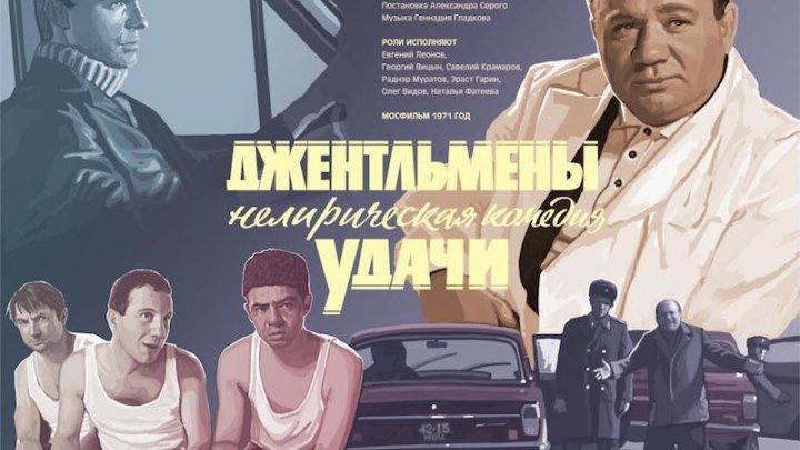 """х/ф """"Джентльмены удачи"""" (1971)"""