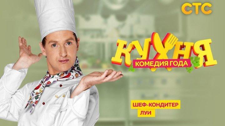Кухня - 17 серия (1 сезон)