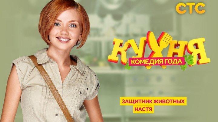 Кухня - 37 серия (2 сезон 17 серия)