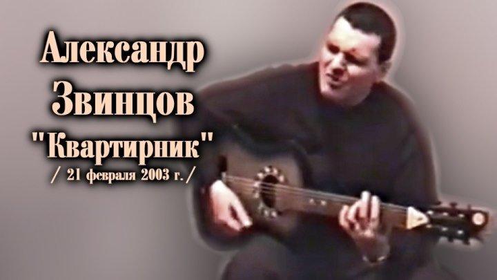 Александр Звинцов - Квартирник / 4 песни под Гитару 21.02.2003