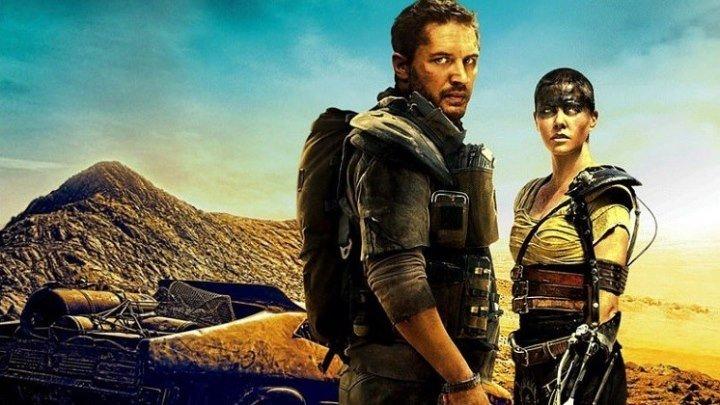Безумный Макс: Дорога ярости (2015) Mad Max: Fury Road 18+