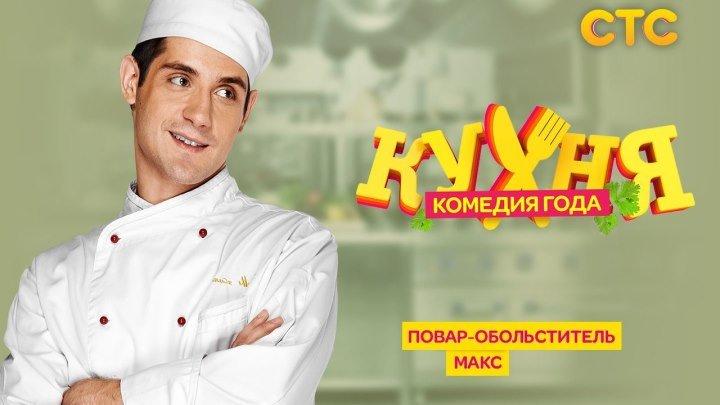 Кухня - 51 серия (3 сезон 11 серия)