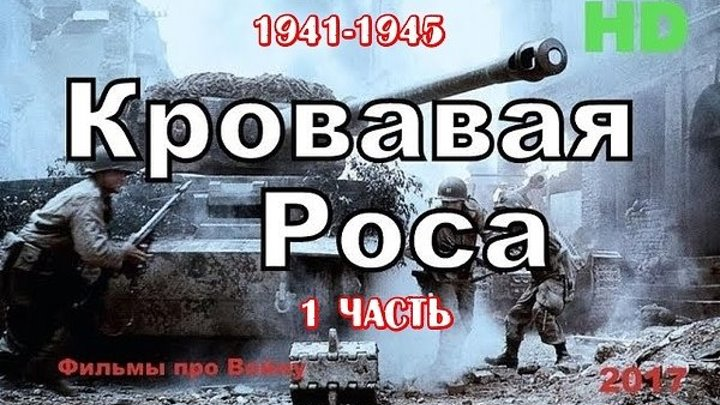 """""""Кровавая Роса"""" Русские фильмы о Великой Отечественной"""