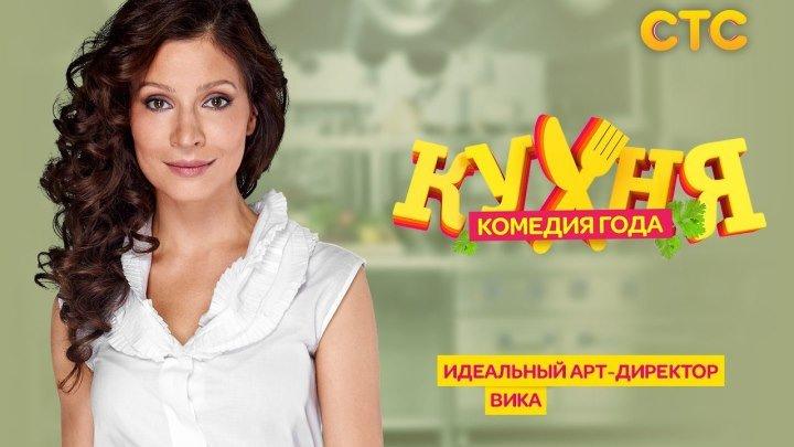 Кухня - 63 серия (4 сезон 3 серия)