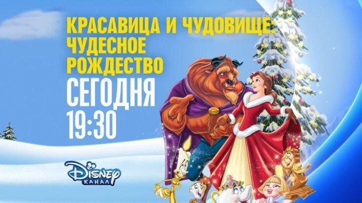 """""""Красавица и Чудовище: Чудесное Рождество"""" на Канале Disney!"""