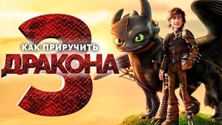 Как приручить дракона 3 — Русский трейлер 2019