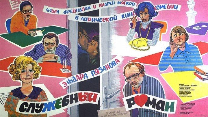 СЛУЖЕБНЫЙ РОМАН ( комедия, мелодрама, экранизация) 1977 г