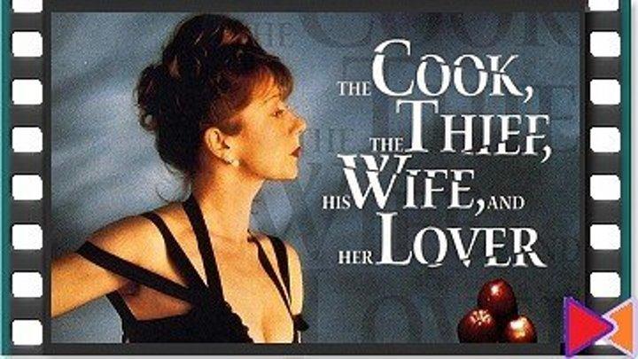 Повар, вор, его жена и её любовник [The Cook, the Thief, His Wife & Her Lover] (1989)