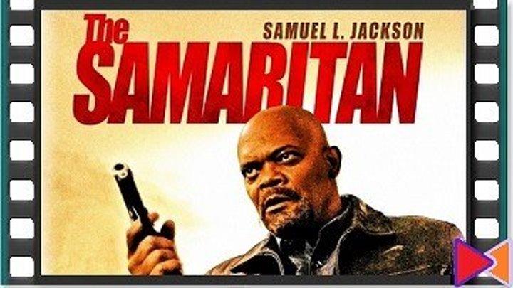 Самаритянин [The Samaritan] (2011)