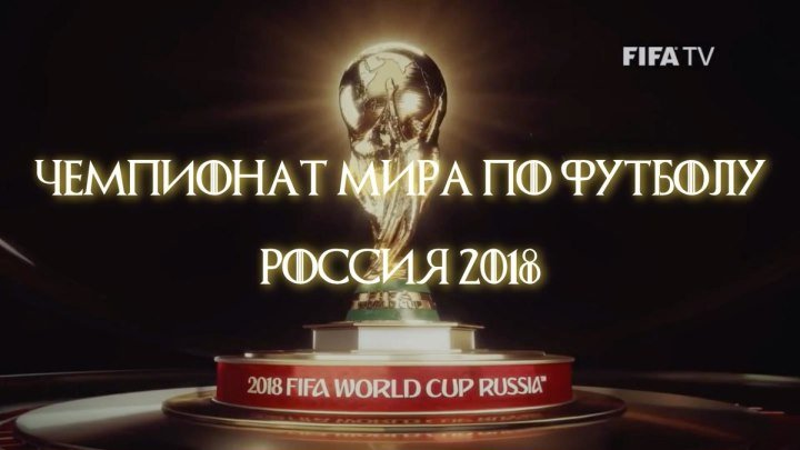 Hack News - Футбольная игра престолов сборной России