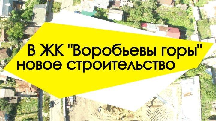 Купить квартиру в ЖК Воробьевы горы , продолжение развития территорий СК Магазин новостроек #mn73ru