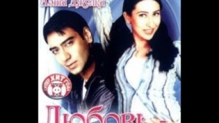 Аджай Девган-индийский фильм_Любовь-дар божий (1993г)