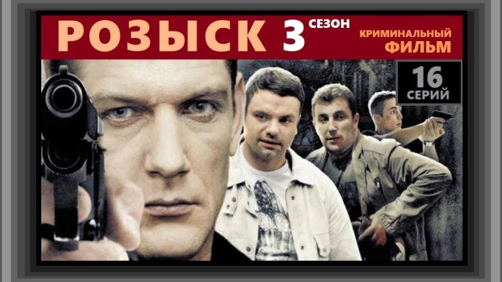 РОЗЫСК 3 сезон - 3 серия (2013) детектив, криминальный фильм, детектив (реж.Сергей Краснов)