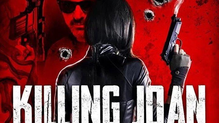 Убийство Джоан / Killing Joan (2018). Ужасы, боевик, триллер